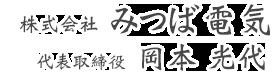 代表取締役社長 岡本 光代