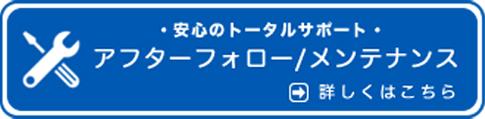 安心のトータルサポート・アフターフォロー/メンテナンス