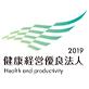 健康経営優良法人2019