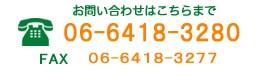 お問い合わせはこちらから TEL:06-6418-3280