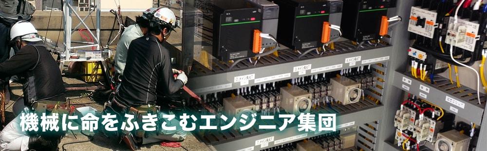 機械に命をふきこむエンジニア集団|みつば電気
