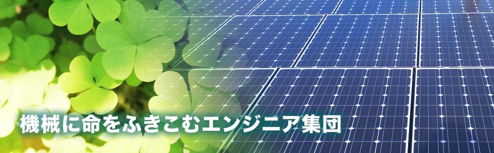 みつば電気は、プラント事業・環境事業・一般電気工事で社会に貢献します。