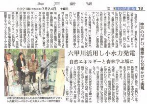掲載日 2021/07/24 神戸新聞 小水力発電事業